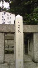 菊池隆志 公式ブログ/『前略、男坂より♪o(^-^)o 』 画像1