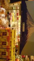 菊池隆志 公式ブログ/『富士山せんべい♪o(^-^)o 』 画像1