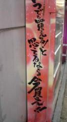 菊池隆志 公式ブログ/『そう言われても(^_^;) 』 画像1