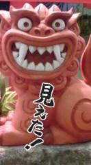 菊池隆志 公式ブログ/『シーサーo(^-^)o 』 画像2