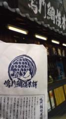 菊池隆志 公式ブログ/『鯛焼き実食♪(  ̄▽ ̄)』 画像1