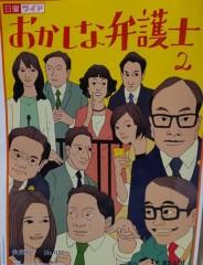 菊池隆志 公式ブログ/『おかしな弁護士2♪(*´ー`*)』 画像1