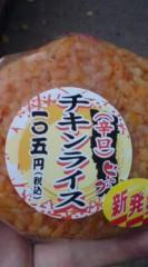 菊池隆志 公式ブログ/『チキンライスおにぎりo(^-^)o 』 画像1