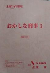 菊池隆志 公式ブログ/『おかしな刑事�再放送♪(^○^)』 画像1