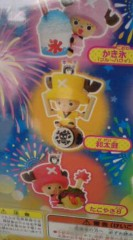 菊池隆志 公式ブログ/『夏祭りチョッパーマン♪o(^-^)o 』 画像2