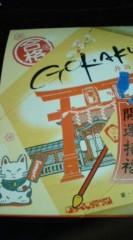 菊池隆志 公式ブログ/『豪華喰う( ゴウカク) 弁当♪(^-^) 』 画像1