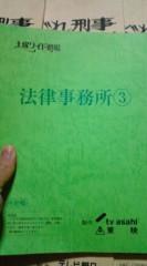菊池隆志 公式ブログ/『法律事務所�& はぐれ刑事♪』 画像2