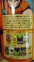 菊池隆志 公式ブログ/『ドラゴンボール缶o(^-^)o 』 画像2