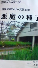 菊池隆志 公式ブログ/『御礼♪16.2%o(^ ∀^)o』 画像1