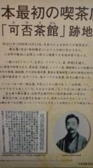 菊池隆志 公式ブログ/『日本初の喫茶店跡地( ゜_゜) 』 画像1