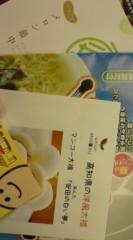菊池隆志 公式ブログ/『ニッポン全国物産展♪(  ̄▽ ̄)』 画像3