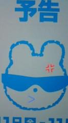 菊池隆志 公式ブログ/『西武百貨店のクマ』 画像2