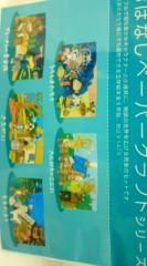 菊池隆志 公式ブログ/『お話しペーパークラフト』 画像1