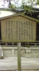 菊池隆志 公式ブログ/『御神木& 本殿♪o(^-^)o 』 画像3