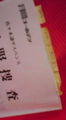 菊池隆志 公式ブログ/『制服捜査♪(  ̄▽ ̄*)』 画像3