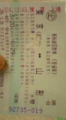 菊池隆志 公式ブログ/『ソルティライチ& 切符♪o(^-^)o 』 画像2