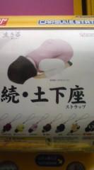 菊池隆志 公式ブログ/『土下座ストラップ!?(^ Δ^;)』 画像1