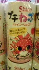 菊池隆志 公式ブログ/『プチねぶたリンゴジュース♪( ^-^)』 画像1