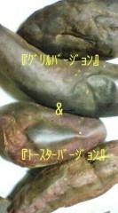 菊池隆志 公式ブログ/『焼き芋リベンジ!!(  ̄▽ ̄)』 画像1