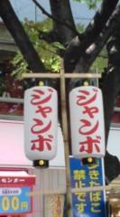 菊池隆志 公式ブログ/『ドリームジャンボ♪o(^-^)o 』 画像2