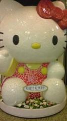 菊池隆志 公式ブログ/『BIGキティ o(^-^)o』 画像1
