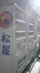 菊池隆志 公式ブログ/『松屋デザイン!?o(^-^)o 』 画像1