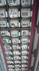 菊池隆志 公式ブログ/『献上酒& 正門♪o(^-^)o 』 画像1