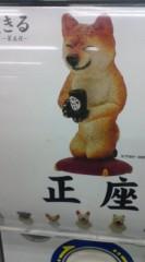菊池隆志 公式ブログ/『正座犬!?o(^-^)o 』 画像1