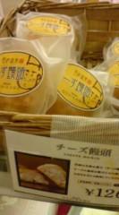 菊池隆志 公式ブログ/『ち〜ず饅頭♪o(^-^)o 』 画像1