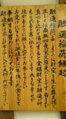 菊池隆志 公式ブログ/『融通稲荷尊天様♪o(^-^)o 』 画像2