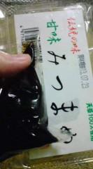 菊池隆志 公式ブログ/『みつまめ♪o(^-^)o 』 画像1