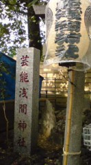 菊池隆志 公式ブログ/『芸能浅間神社ぁ♪o(^ ◇^)o』 画像1