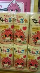 菊池隆志 公式ブログ/『プチねぶたリンゴジュース♪( ^-^)』 画像2