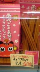 菊池隆志 公式ブログ/『赤べこクッキーo(^-^)o 』 画像2