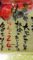 菊池隆志 公式ブログ/『りんごせんべいo(^-^)o 』 画像1