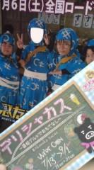 菊池隆志 公式ブログ/『デリシャカス♪o(^-^)o 』 画像3