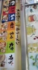 菊池隆志 公式ブログ/『九州はラーメン激戦区o(^-^)o 』 画像1