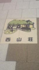 菊池隆志 公式ブログ/『駅には着いたが(^_^;) 』 画像3