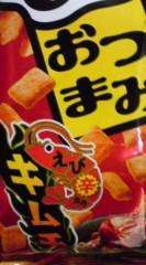 菊池隆志 公式ブログ/『えびキムチ味o(^-^)o 』 画像1