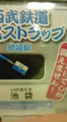 菊池隆志 公式ブログ/『西武鉄道ストラップ!? 』 画像1