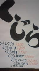 菊池隆志 公式ブログ/『鯨(くじら)o(^-^)o 』 画像1