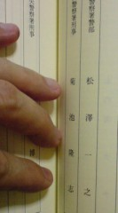 菊池隆志 公式ブログ/『万引きG メン二階堂雪�』♪ 画像3
