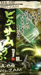 菊池隆志 公式ブログ/『ビグザム豆腐♪(  ̄▽ ̄)』 画像1