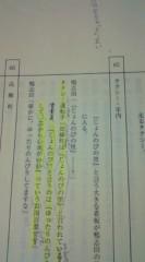 菊池隆志 公式ブログ/『おかしな刑事シリーズ♪o(^-^)o 』 画像3