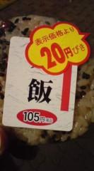 菊池隆志 公式ブログ/『赤飯おにぎり♪o(^-^)o 』 画像1