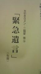 菊池隆志 公式ブログ/『万引きGメン・二階堂雪�♪』 画像1