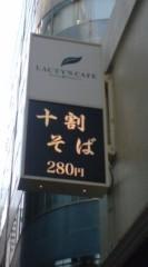 菊池隆志 公式ブログ/『十割蕎麦♪o(^-^)o 』 画像1