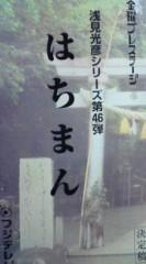 菊池隆志 公式ブログ/『浅見光彦シリーズ* はちまん* 』 画像1
