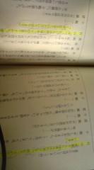 菊池隆志 公式ブログ/『愛知で広域警察�♪o(^-^)o 』 画像3