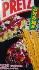 菊池隆志 公式ブログ/『お好み焼き味!?o(^-^)o 』 画像1